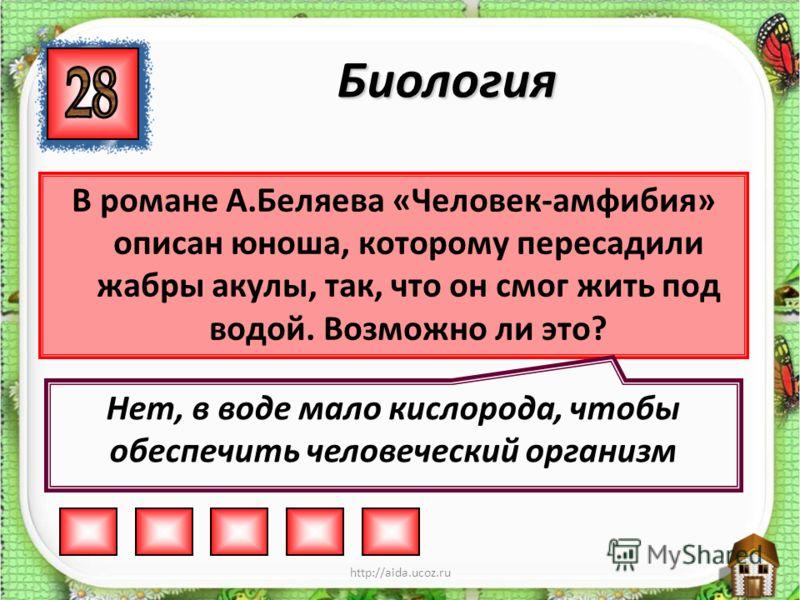 http://aida.ucoz.ru В море – океане живет меч – рыба, пила – рыба, молот – рыба. А бывает ли топор- рыба, гвоздь- рыба? Нет, не бывает Биология