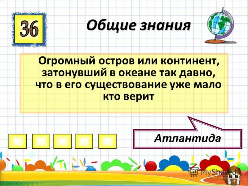 Вторая степень числа Квадрат Математика