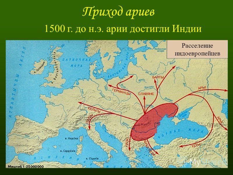 Приход ариев 1500 г. до н.э. арии достигли Индии Расселение индоевропейцев