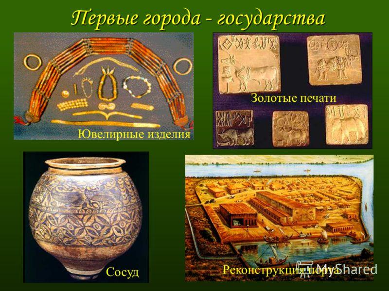 Первые города - государства Первые города - государства Ювелирные изделия Сосуд Реконструкция порта Золотые печати