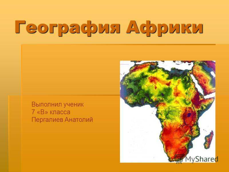 География Африки Выполнил ученик 7 «В» класса Пергалиев Анатолий
