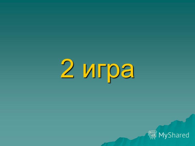2 игра