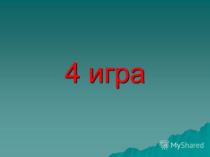 4 игра