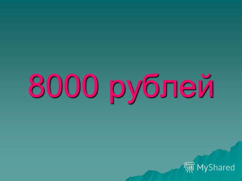 8000 рублей