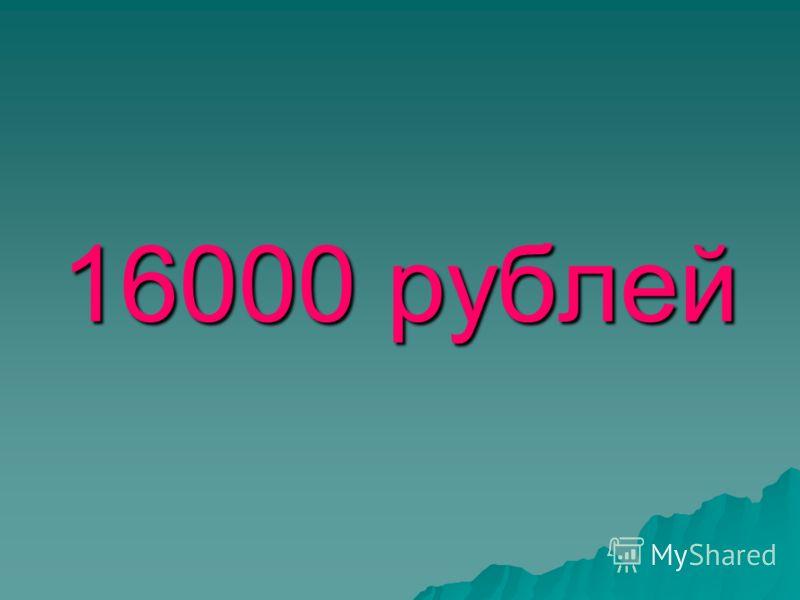 16000 рублей