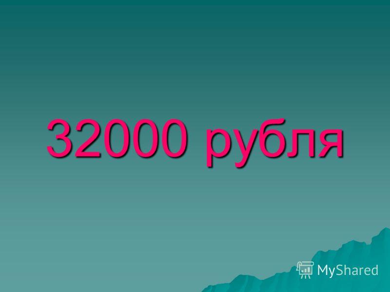 32000 рубля