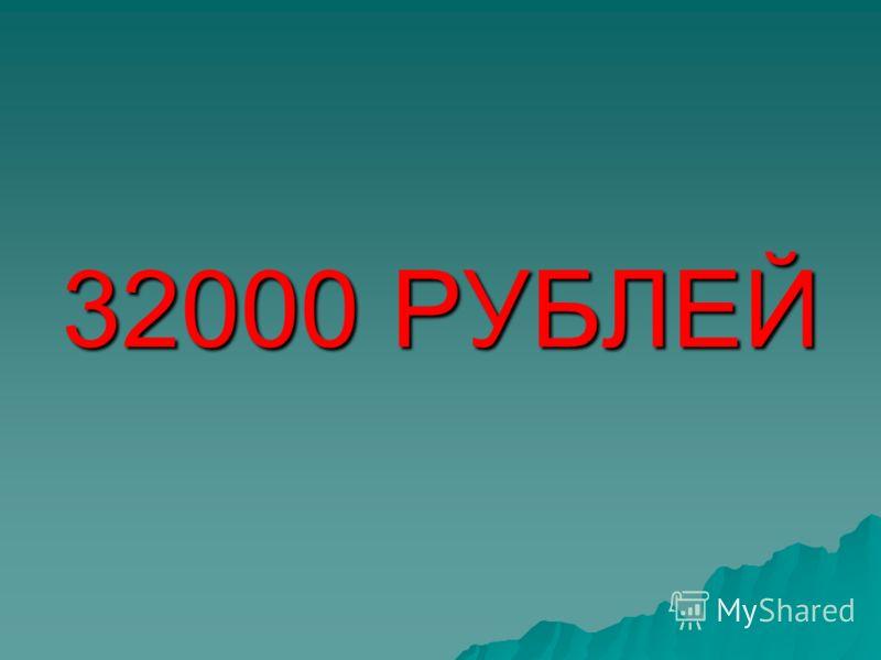32000 РУБЛЕЙ