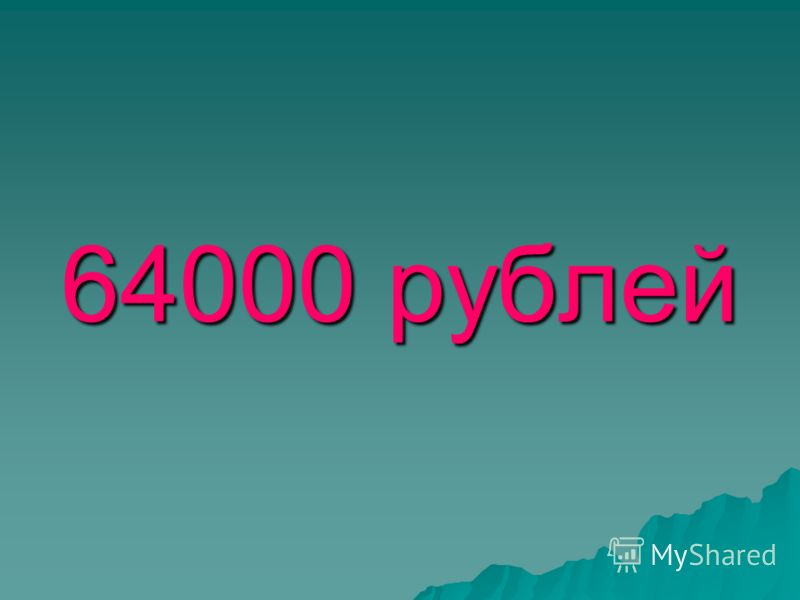64000 рублей