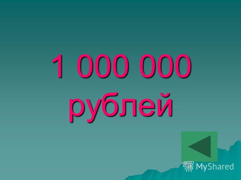 1 000 000 рублей