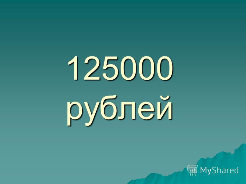 125000 рублей