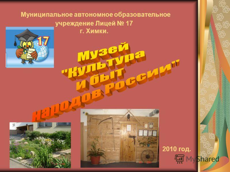Муниципальное автономное образовательное учреждение Лицей 17 г. Химки. 2010 год.
