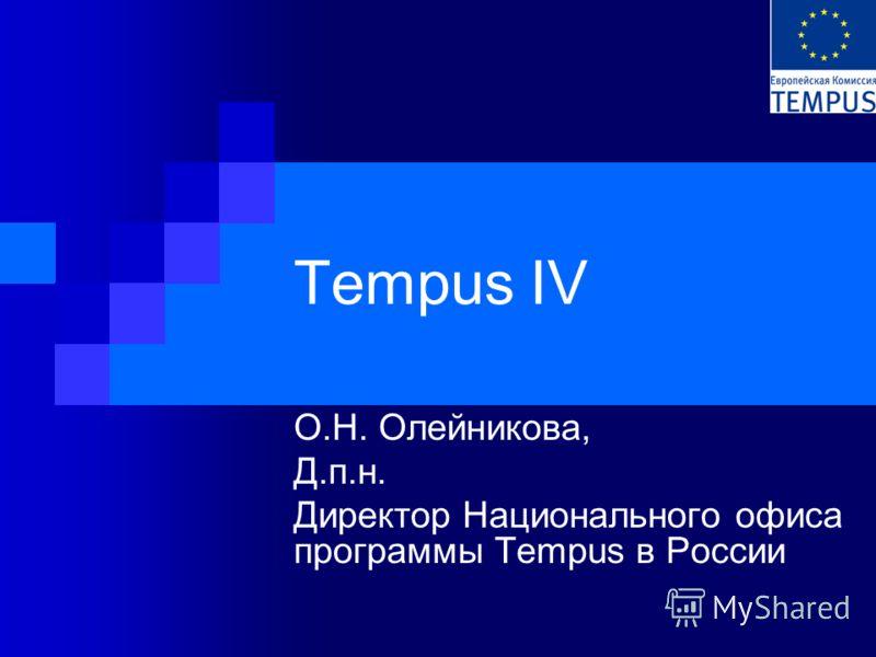Tempus IV О.Н. Олейникова, Д.п.н. Директор Национального офиса программы Tempus в России
