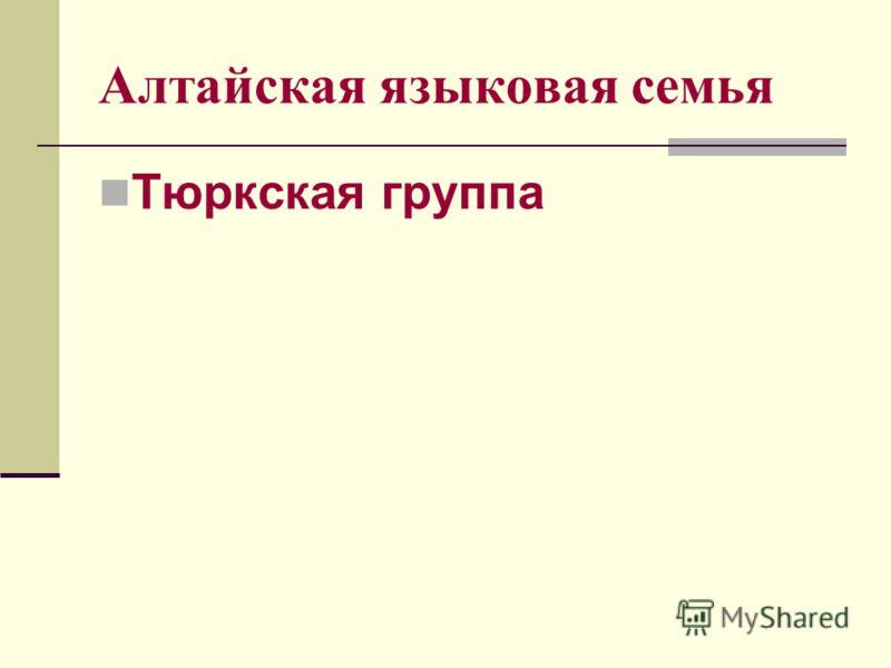 Алтайская языковая семья Тюркская группа