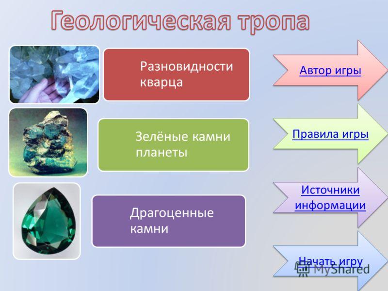 Разновидности кварца Зелёные камни планеты Драгоценные камни Автор игры Источники информации Источники информации Правила игры Начать игру
