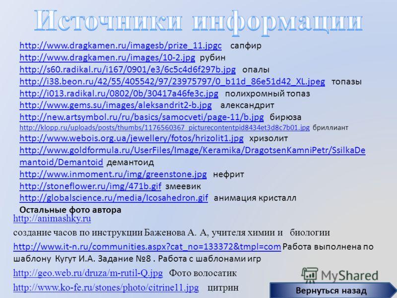 http://animashky.ru создание часов по инструкции Баженова А. А, учителя химии и биологии http://www.it-n.ru/communities.aspx?cat_no=133372&tmpl=comhttp://www.it-n.ru/communities.aspx?cat_no=133372&tmpl=com Работа выполнена по шаблону Кугут И.А. Задан