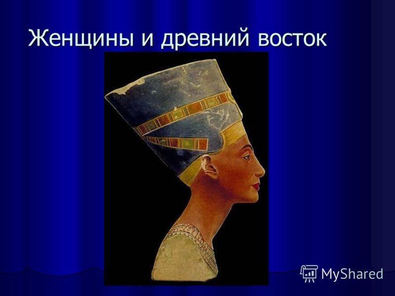 Женщины и древний восток