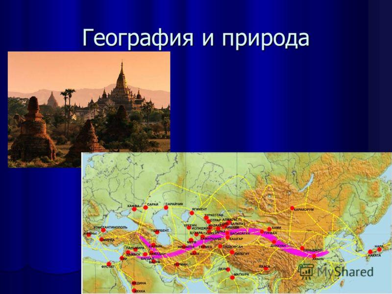География и природа