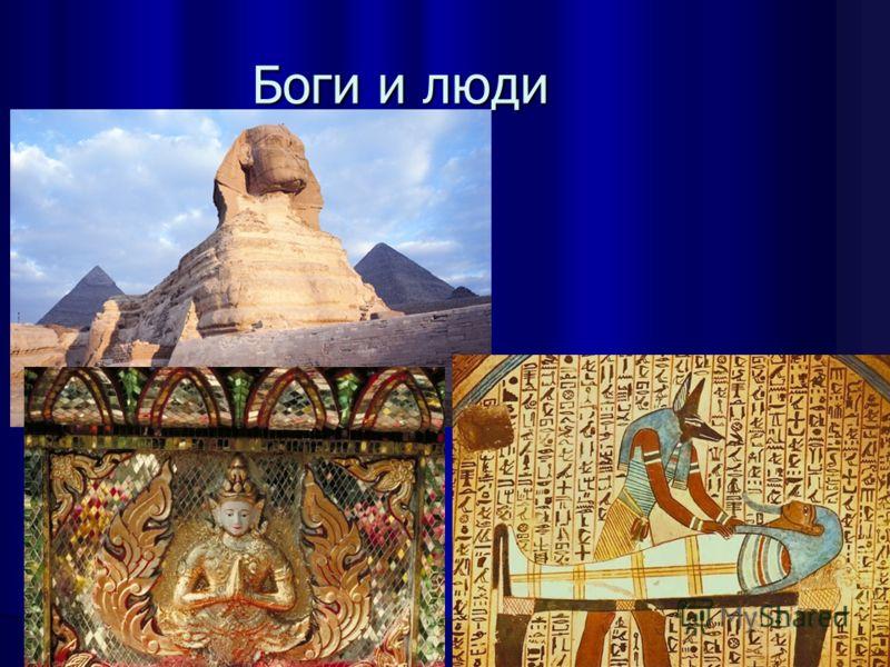 Боги и люди