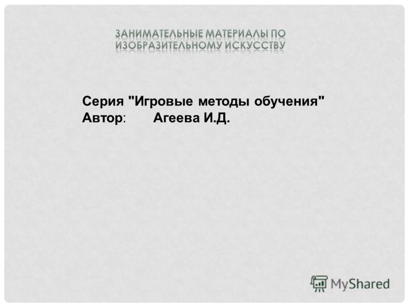 Серия Игровые методы обучения Автор: Агеева И.Д.
