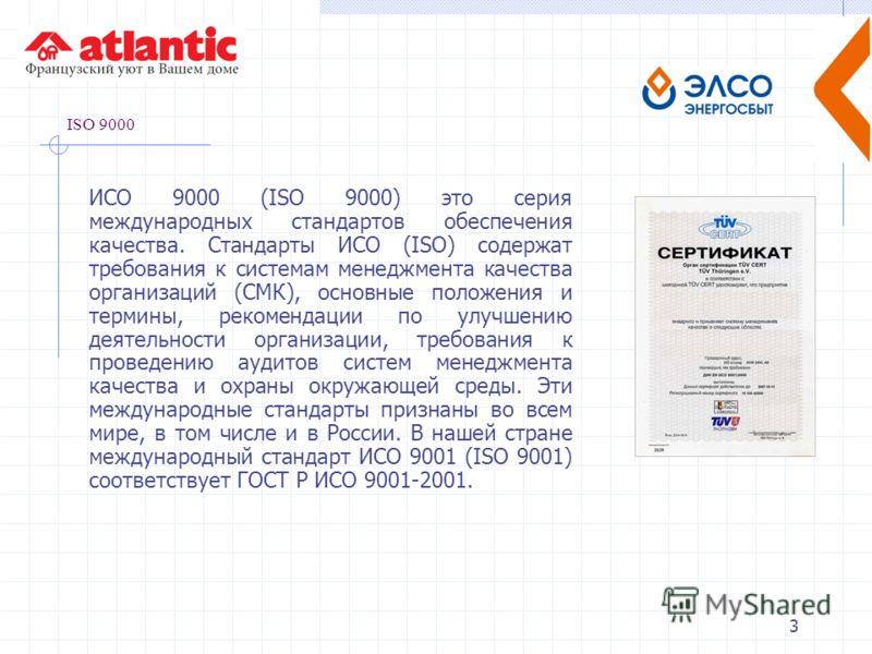 3 ISO 9000 ИСО 9000 (ISO 9000) это серия международных стандартов обеспечения качества. Стандарты ИСО (ISO) содержат требования к системам менеджмента качества организаций (СМК), основные положения и термины, рекомендации по улучшению деятельности ор
