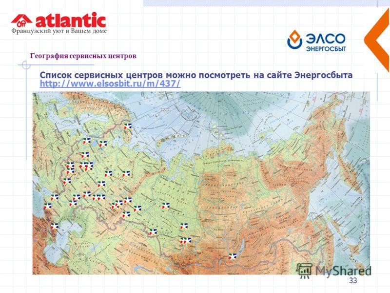 33 География сервисных центров Список сервисных центров можно посмотреть на сайте Энергосбыта http://www.elsosbit.ru/m/437/ http://www.elsosbit.ru/m/437/