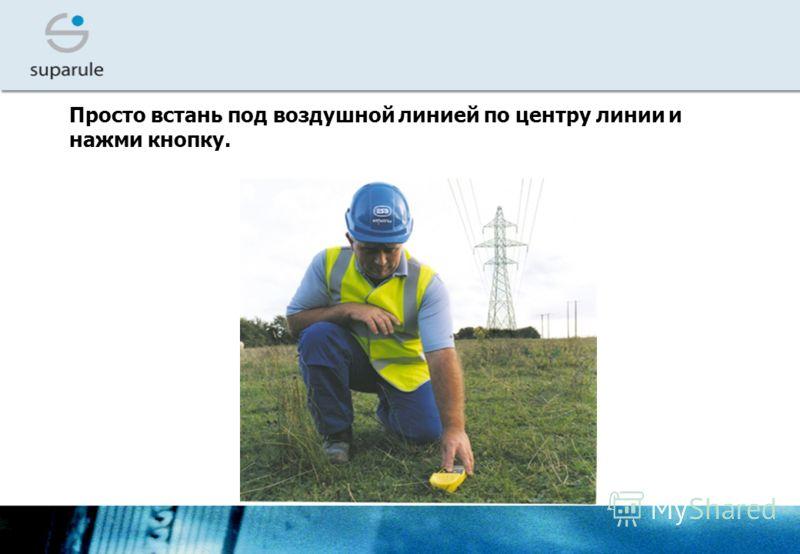 Измерители СНМ: разновидность моделей Модели CHM300300E600600E Диапазон (толщина кабеля 25mm мин.) 3 –15m (10-50фт) 3 –23m (10-75тф) 3 –15m (10-50фт) 3 –23m (10-75фт) Диапазон (толщина кабеля 12mm мин.) 3 –15m (10-50фт) 3 –15m (10-50фт) 3 –15m (10-50