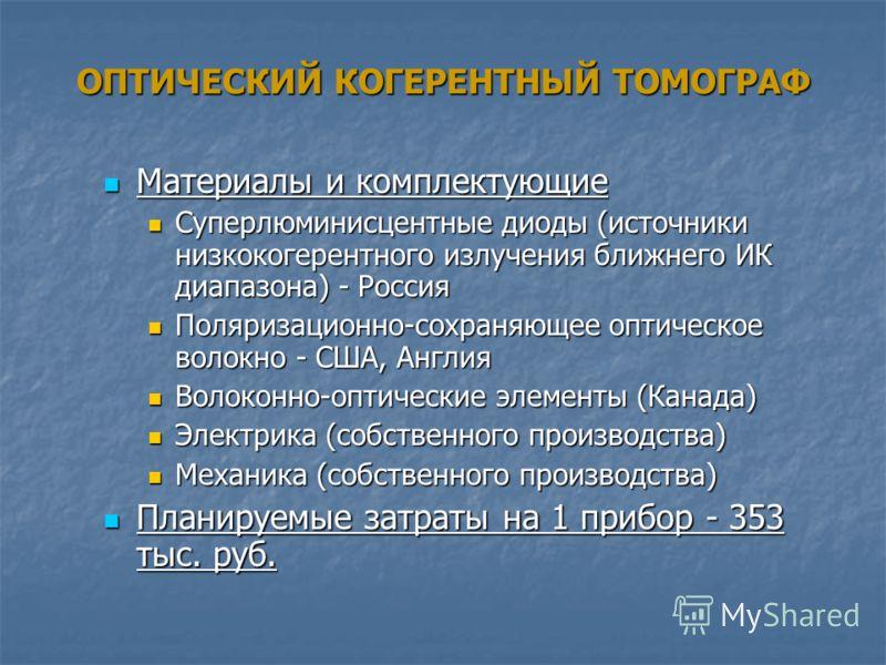 ОПТИЧЕСКИЙ КОГЕРЕНТНЫЙ ТОМОГРАФ Материалы и комплектующие Материалы и комплектующие Суперлюминисцентные диоды (источники низкокогерентного излучения ближнего ИК диапазона) - Россия Суперлюминисцентные диоды (источники низкокогерентного излучения ближ