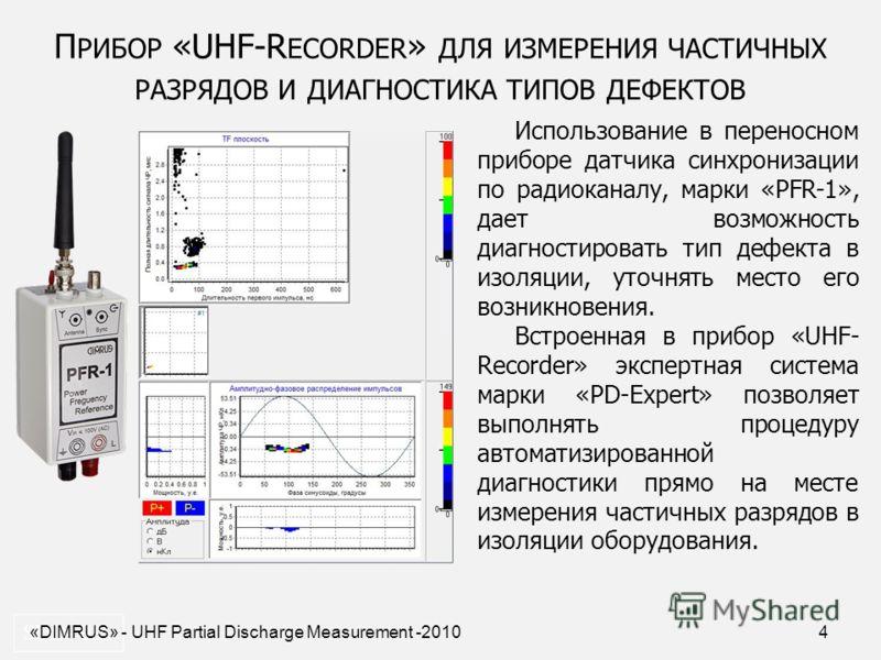 4 П РИБОР «UHF-R ECORDER » ДЛЯ ИЗМЕРЕНИЯ ЧАСТИЧНЫХ РАЗРЯДОВ И ДИАГНОСТИКА ТИПОВ ДЕФЕКТОВ SDD- 0.2. Использование в переносном приборе датчика синхронизации по радиоканалу, марки «PFR-1», дает возможность диагностировать тип дефекта в изоляции, уточня