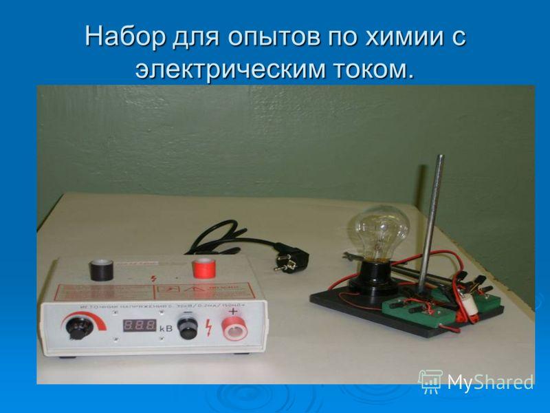 Набор для опытов по химии с электрическим током.