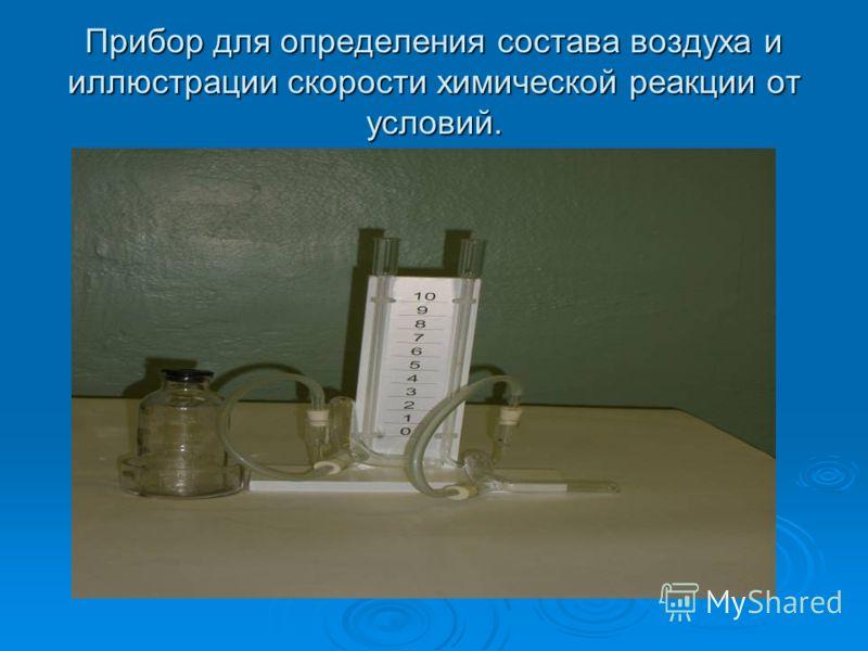 Прибор для определения состава воздуха и иллюстрации скорости химической реакции от условий.