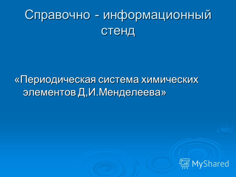Справочно - информационный стенд «Периодическая система химических элементов Д,И.Менделеева»