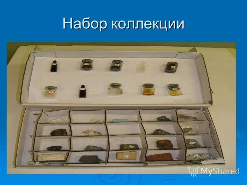 Набор коллекции