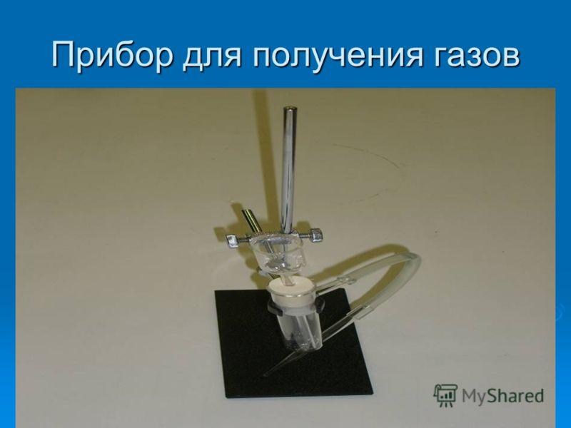 Прибор для получения газов
