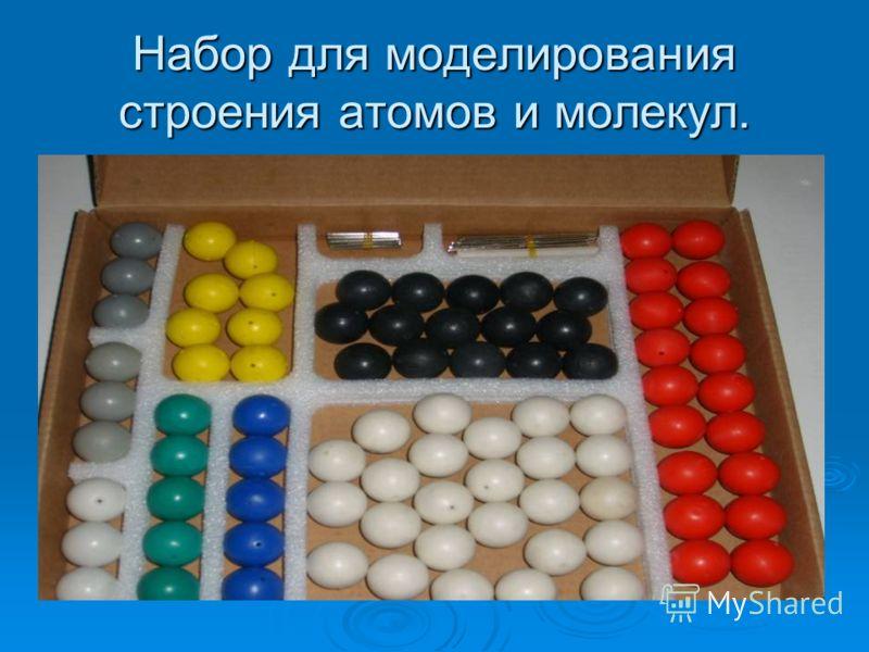 Набор для моделирования строения атомов и молекул.