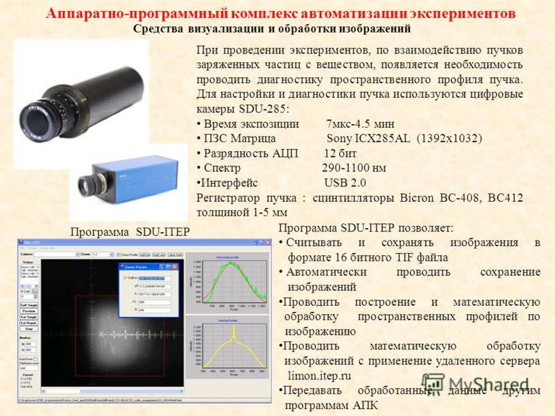 Средства визуализации и обработки изображений При проведении экспериментов, по взаимодействию пучков заряженных частиц с веществом, появляется необходимость проводить диагностику пространственного профиля пучка. Для настройки и диагностики пучка испо