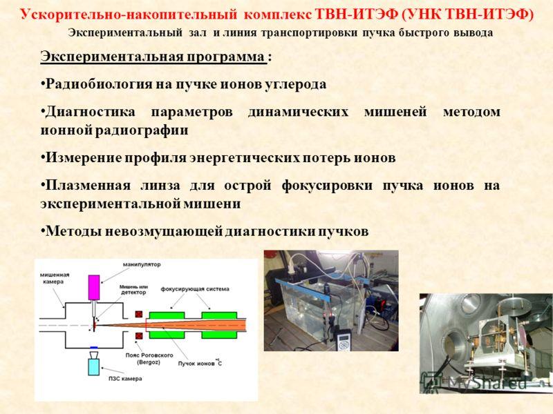 Экспериментальная программа : Радиобиология на пучке ионов углерода Диагностика параметров динамических мишеней методом ионной радиографии Измерение профиля энергетических потерь ионов Плазменная линза для острой фокусировки пучка ионов на эксперимен