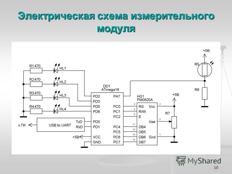 10 Электрическая схема измерительного модуля