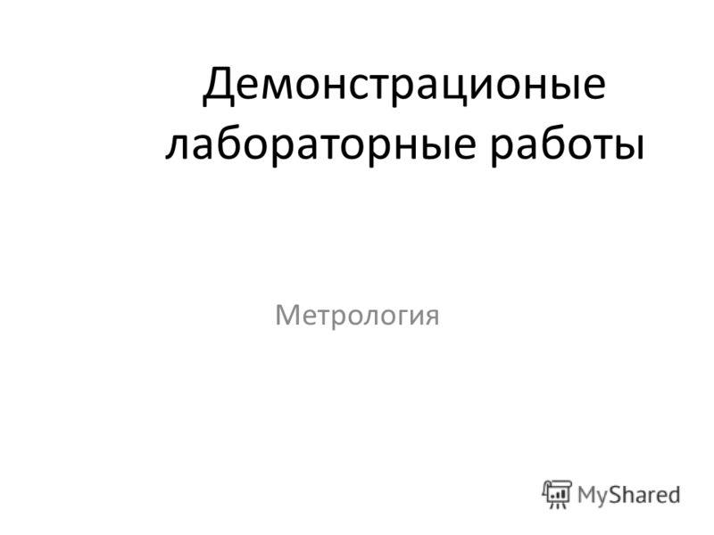 Демонстрационые лабораторные работы Метрология