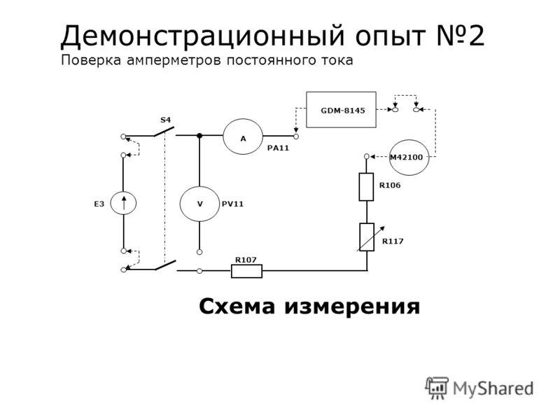 GDM-8145 S4 A PA11 М42100 R106 E3 V PV11 R117 R107 Схема измерения Демонстрационный опыт 2 Поверка амперметров постоянного тока