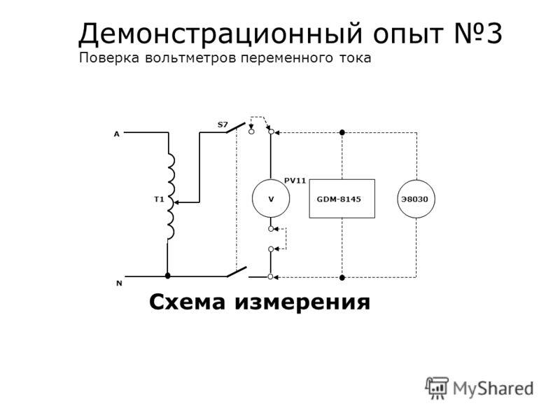 S7 А PV11 Т1 VGDM-8145 Э8030 N Схема измерения Демонстрационный опыт 3 Поверка вольтметров переменного тока