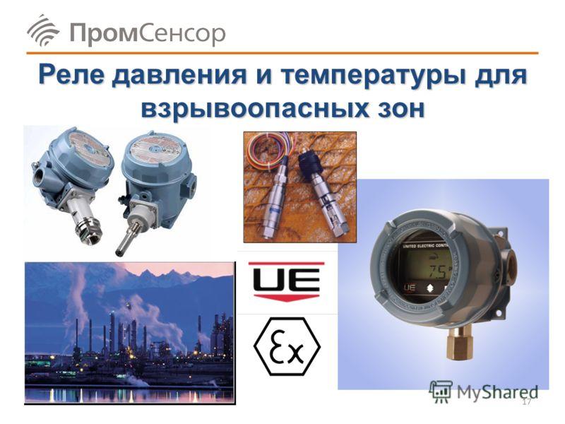 16 Продукция UE, предназначена в первую очередь для защиты оборудования, производства и персонала в различных областях промышленности, поэтому обладает высочайшей надежностью.