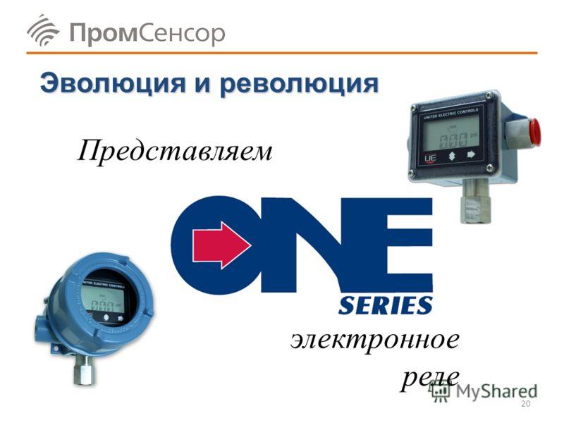 T Ü V 19 Продукция United Electric сертифицирована на применение во взрывоопасных зонах по всему миру