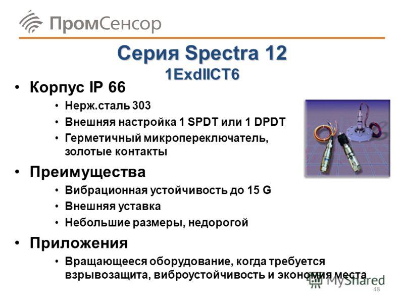 Серия 120 1ExdIICT6 Корпус IP 66 Алюминий (литье под давлением), эпоксидное напыление J120 - Внутренняя настройка, 1 SPDT или 1 DPDT H121-122 – Внешняя настройка 1 или 2 SPDT Преимущества Очень широкие диапазоны Очень маленький гистерезис Одна или дв