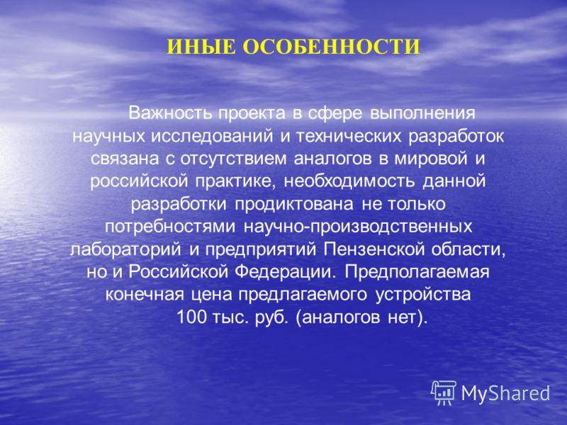 Важность проекта в сфере выполнения научных исследований и технических разработок связана с отсутствием аналогов в мировой и российской практике, необходимость данной разработки продиктована не только потребностями научно-производственных лабораторий