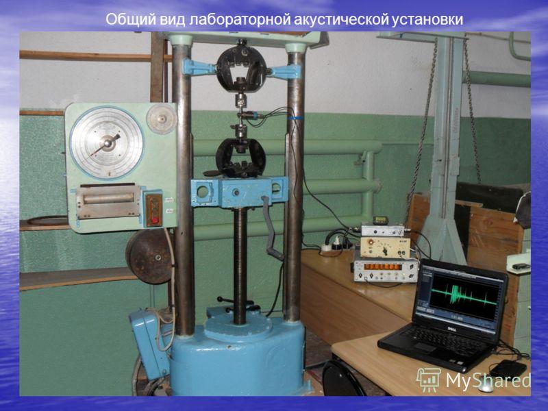 Общий вид лабораторной акустической установки
