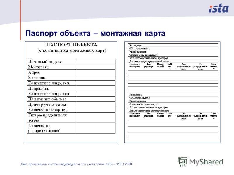 Опыт применения систем индивидуального учета тепла в РБ – 11.03.2008 Паспорт объекта – монтажная карта