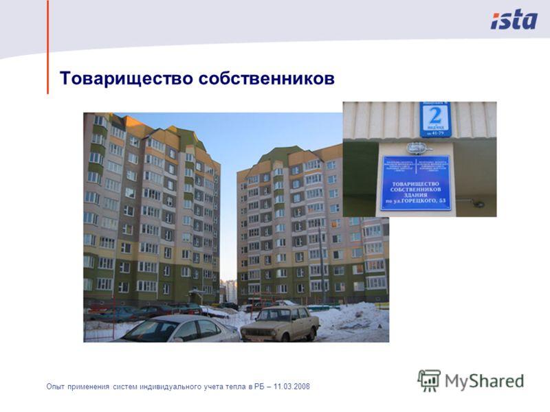 Опыт применения систем индивидуального учета тепла в РБ – 11.03.2008 Товарищество собственников