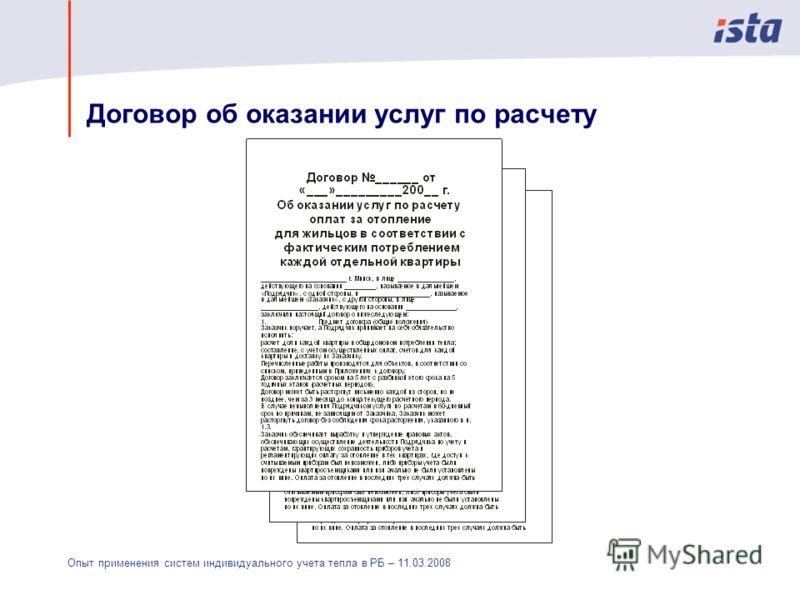 Опыт применения систем индивидуального учета тепла в РБ – 11.03.2008 Договор об оказании услуг по расчету