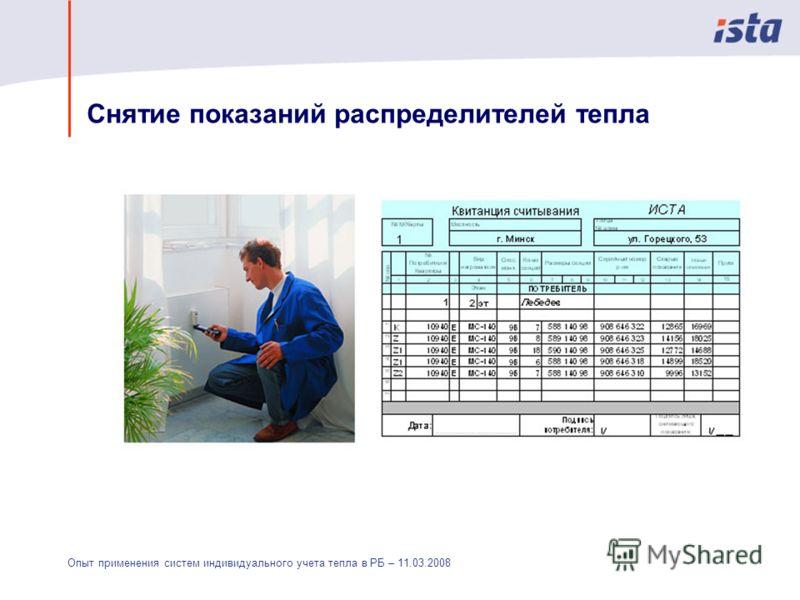 Опыт применения систем индивидуального учета тепла в РБ – 11.03.2008 Снятие показаний распределителей тепла
