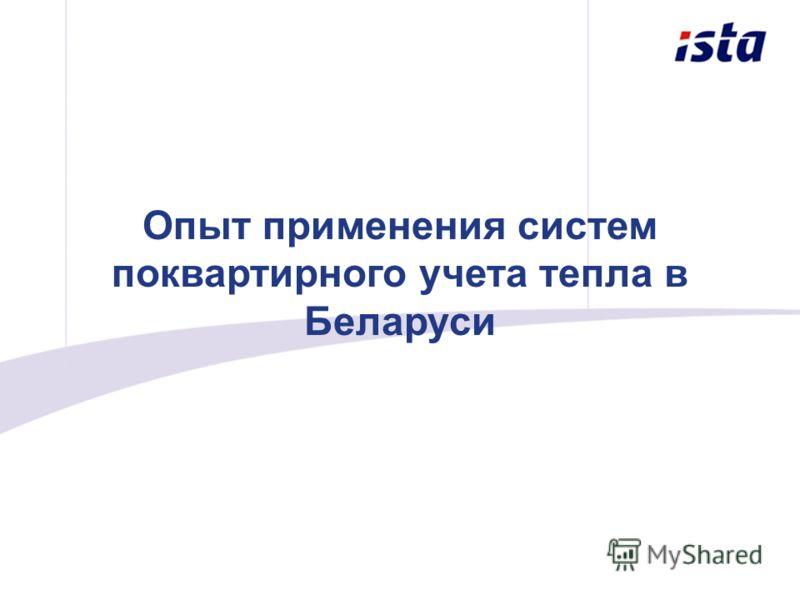 Опыт применения систем поквартирного учета тепла в Беларуси